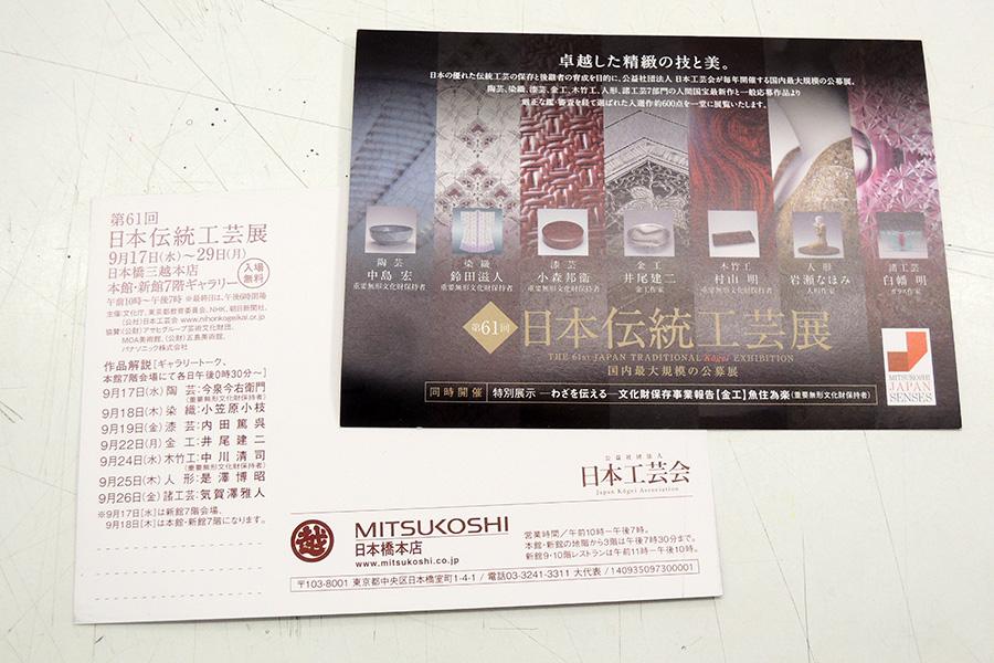 第61回日本伝統工芸展