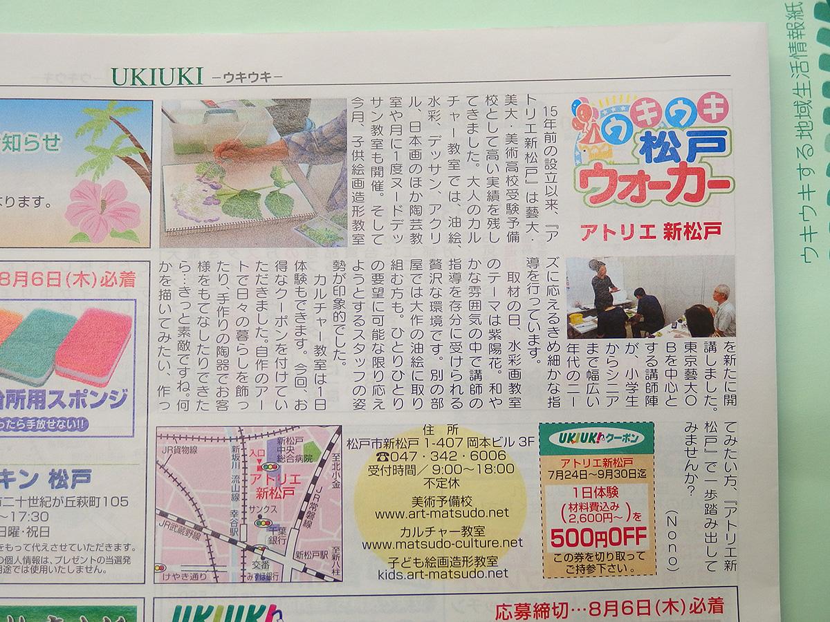 UKIUKI紹介記事